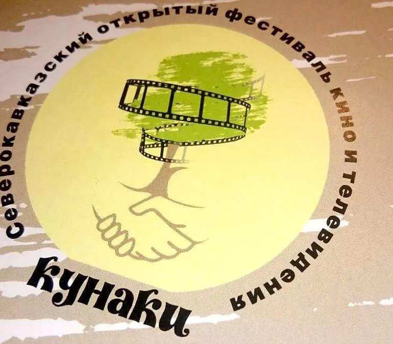 Фильмы конкурсной программы 11 Северокавказского открытого фестиваля кино и телевидения «Кунаки»