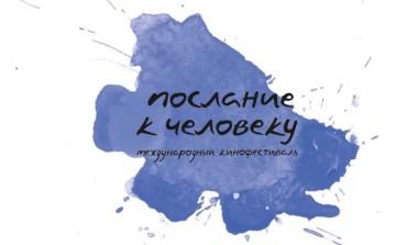 XXVII Международный кинофестиваль «Послание к человеку» завершился в Санкт-Петербурге