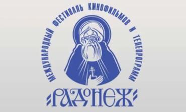 XХII МЕЖДУНАРОДНЫЙ ФЕСТИВАЛЬ КИНО И ТЕЛЕПРОГРАММ «РАДОНЕЖ» ОТКРОЕТСЯ В МОСКВЕ 21 НОЯБРЯ