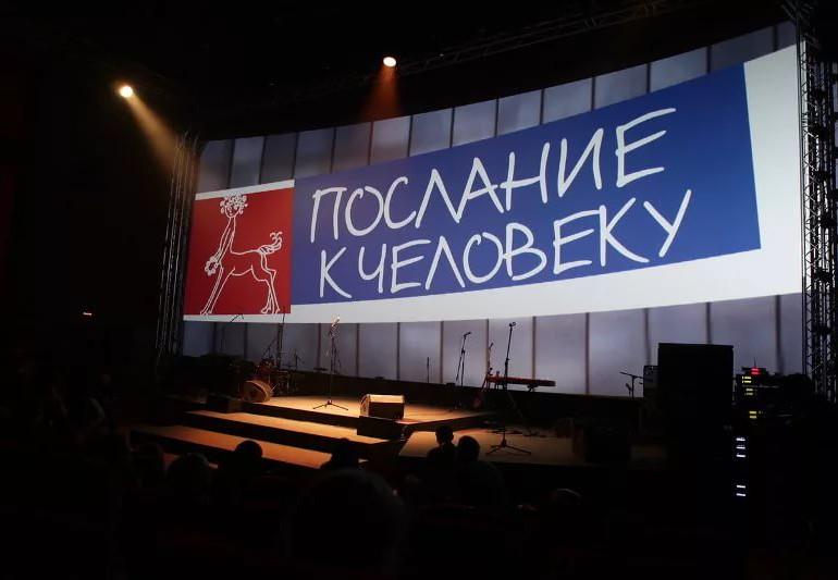 В Петербурге пройдет традиционный кинофестиваль «Послание к Человеку»