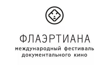 В киноцентре «Премьер» прошла пресс-конференция, посвящённая фестивалю документального кино «Флаэртиана» .