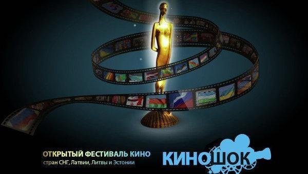 Сформирована  конкурсная программа   документального кино фестиваля «Киношок 2017».