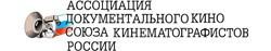Ассоциация документального кино СК России