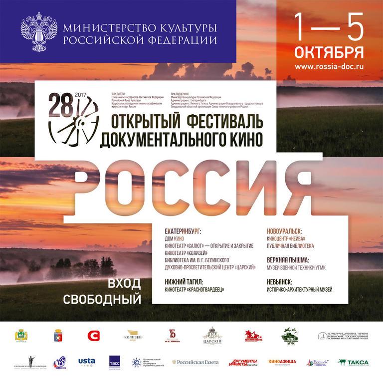 Нижний Тагил.   Фестиваль документального кино «Россия» пройдёт в «Красногвардейце»