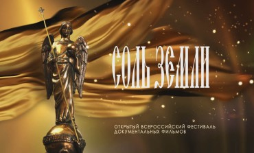 В Самаре подведены итоги кинофестиваля «Соль земли 2017»