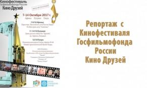 """В Афинах прошел фестиваль Госфильмофонда """"Кино друзей"""""""