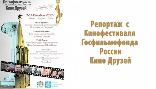 В Афинах прошел фестиваль Госфильмофонда «Кино друзей»