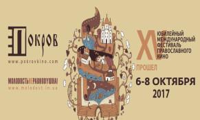 Объявлены победители XV Международного фестиваля православного кино «ПОКРОВ»-2017