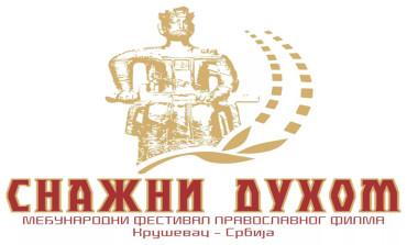 """Сербия. Фестиваль православного кино """"Сильные духом"""""""