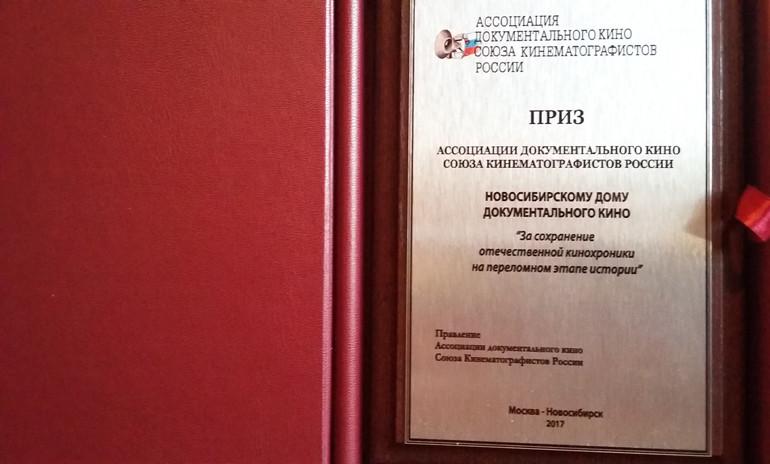 В Новосибирске завершился 20-й международный фестиваль документальных фильмов «Встречи в Сибири».