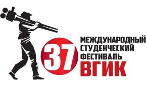 37-й Международный студенческий фестиваль ВГИК готовится к старту