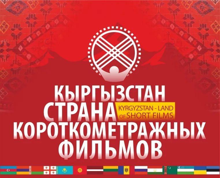 Для участия в фестивале «Кыргызстан — страна короткометражных фильмов» поступило около 200 фильмов
