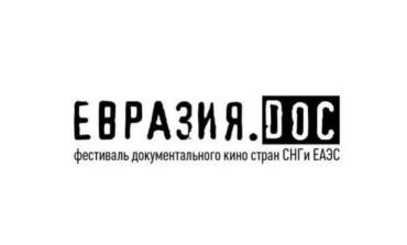 Смоленск вновь примет фестиваль документального кино «Евразия.DOC»