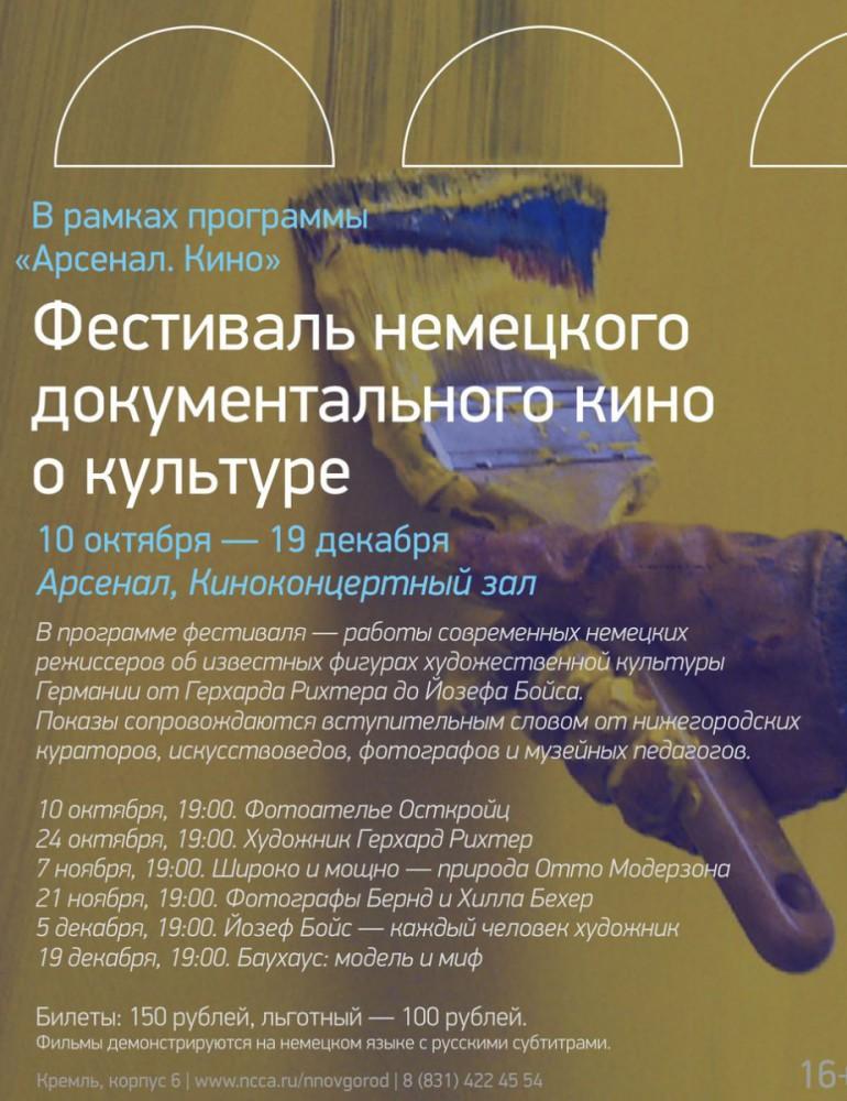 Фестиваль немецкого документального кино о культуре пройдет с 10 октября по 19 декабря в нижегородском Арсенале