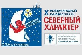 В Мурманске открывается X Международный фестиваль документальных фильмов и телевизионных программ «Северный характер»