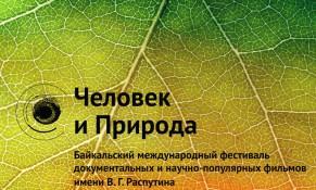 ПО СЛЕДАМ ФЕСТИВАЛЯ «ЧЕЛОВЕК И ПРИРОДА». ИРКУТСК-2017