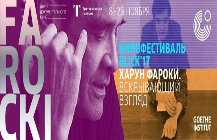 Кинофестиваль Blick17: Харун Фароки. Вскрывающий взгляд