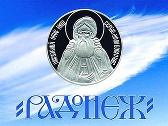 ИТОГИ XXII МЕЖДУНАРОДНОГО КИНОФЕСТИВАЛЯ «РАДОНЕЖ»