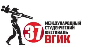 Программа 37 международного студенческого фестиваля ВГИК