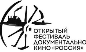 Сибирь документальная: в Омске открылся международный фестиваль кино