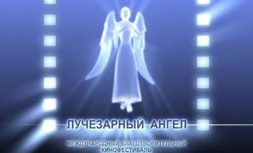 В Москве подвели итоги международного благотворительного кинофестиваля «Лучезарный ангел»
