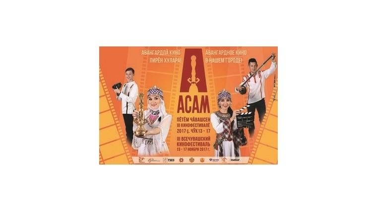III Всечувашский кинофестиваль «Асам»