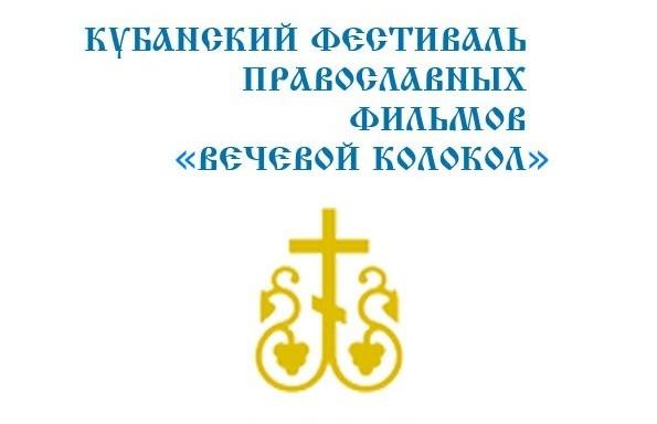 Победители XIX Кубанского фестиваля «Вечевой колокол»