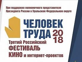Третий по счету фестиваль «Человек труда» стартует в Челябинске
