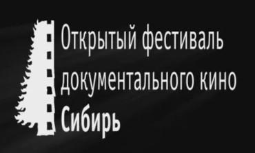"""Открытый фестиваль документального кино """"Сибирь""""."""