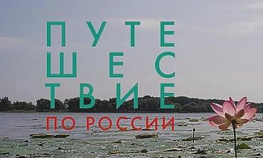 В Красноярске пройдет фестиваль экологического кино «Путешествие по России»