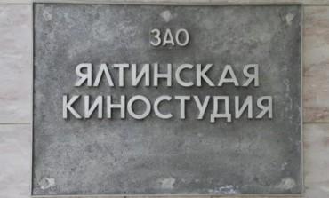 На восстановление Ялтинской киностудии запросили 4 миллиарда рублей