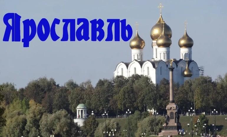 В Ярославле состоится предпремьерный показ документального фильма «Вода России»