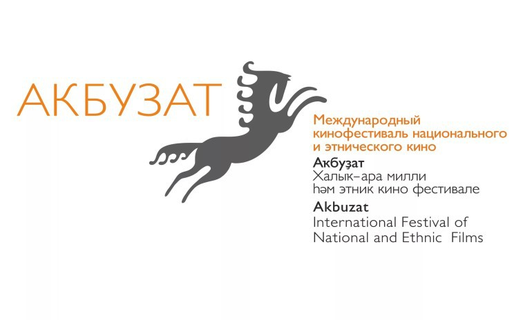 Конкурсная программа  IV Международного фестиваля национального и этнического кино «Серебряный Акбузат»