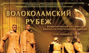 XIV Международный фестиваль военно-патриотического кино «Волоколамский рубеж»
