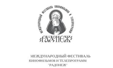 XXII Международный фестиваль кино и телепрограмм «Радонеж»