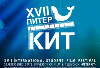 Подведены итоги ХVII Международного фестиваля студенческих фильмов «ПитерКиТ»