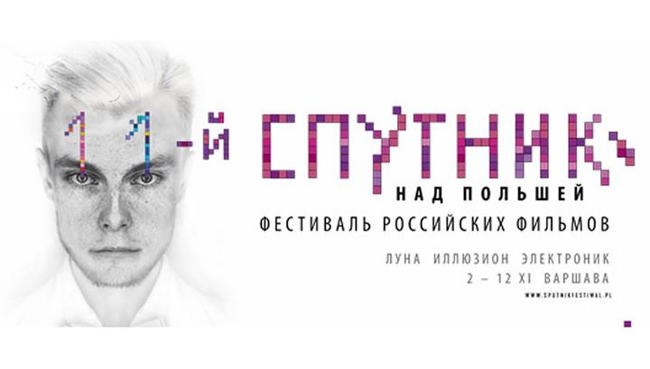 В Польше стартовал фестиваль российского кино