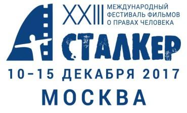 23-й фестиваль фильмов о правах человека «Сталкер» наградил победителей