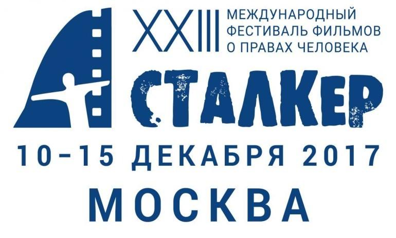 Объявлена конкурсная программа фестиваля «Сталкер»