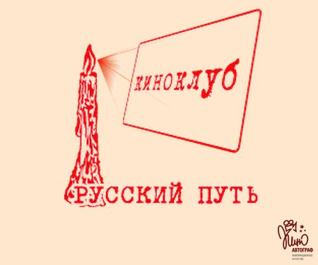 Церемония вручения главного приза киноклуба «Русский путь» «Бронзовая свеча» по итогам показов в 2017 году