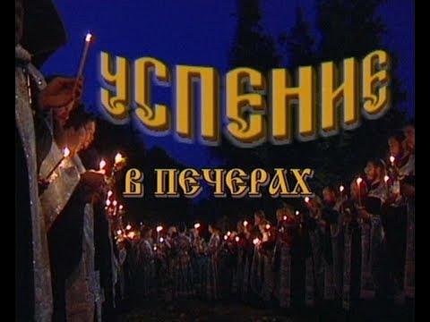 «Успение в Печерах» — режиссер Николай Раужин