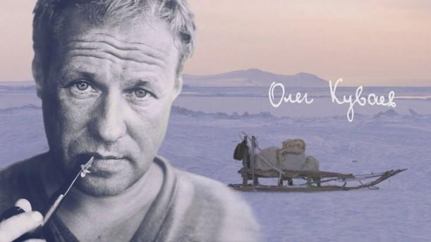 В кинотеатре «Горняк» состоялась открытая премьера документального фильма «Территория Куваева» режиссёра Светланы Быченко