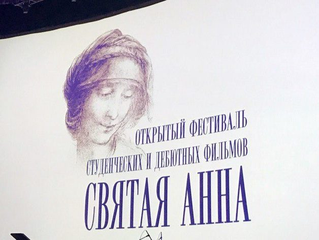 Фестиваль студенческих и дебютных фильмов «Святая Анна» принимает заявки
