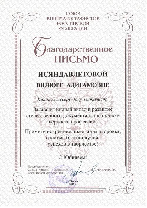 Благодарность Исяндавлетовой (pdf.io)