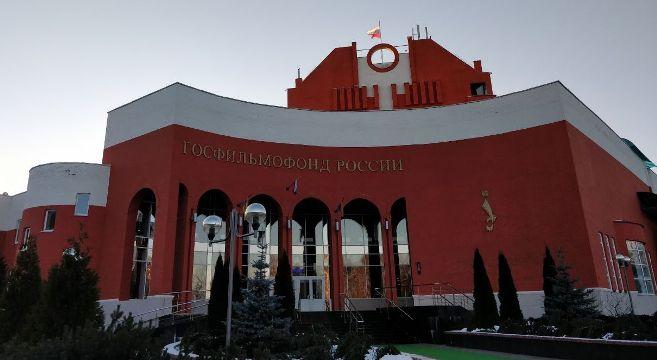 Вячеслав Тельнов назначен генеральным директором Госфильмофонда