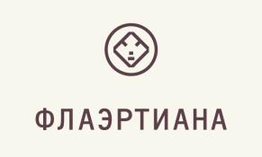 Открыт приём заявок на «Флаэртиану–2018»