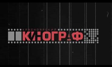 Фильм о речниках увидят жители 75-ти населённых пунктов Красноярского края