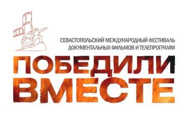 XIV Севастопольский международный фестиваль  документальных фильмов и телевизионных программ  «ПОБЕДИЛИ ВМЕСТЕ»  начинает прием заявок на участие.