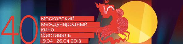 40-й Московский международный кинофестиваль, который состоится 19-26 апреля, публикует список первых специальных программ смотра.