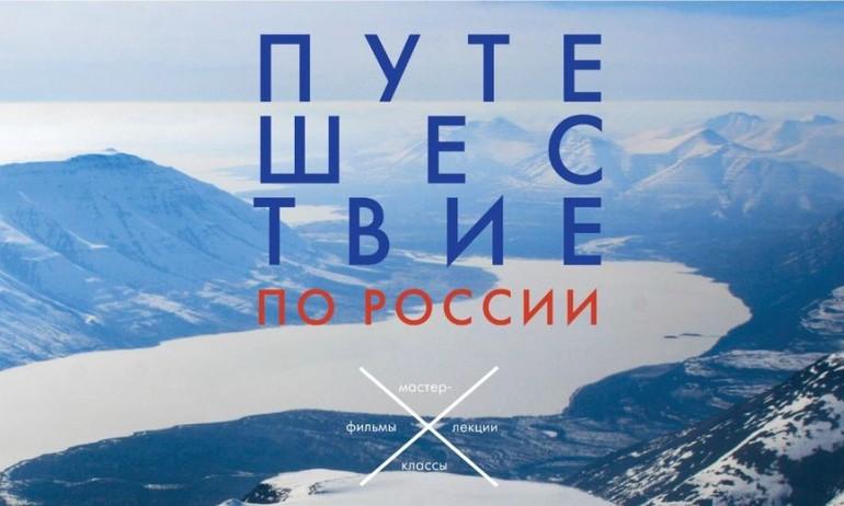 Стартовал Кинофестиваль «Путешествие по России – 2018»
